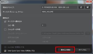 動画ファイルをDVDへ書き込む